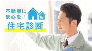 住宅診断 建物・不動産に精通した専門家で診断を行います